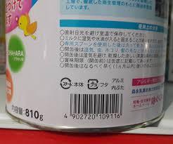 Mã vạch của sữa Morinaga số 0
